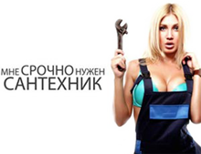 vologda.v-sa.ru Статьи на тему: услуги сантехников в Вологде